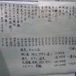 廻転寿司 海鮮 - (2017/10月)訪問日のオススメメニュー
