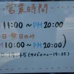 廻転寿司 海鮮 - (2017/10月)営業時間