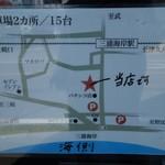 廻転寿司 海鮮 - (2017/10月)駐車場の案内図