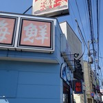 廻転寿司 海鮮 - (2017/10月)看板