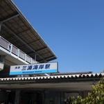 廻転寿司 海鮮 - (2017/10月)三浦海岸駅