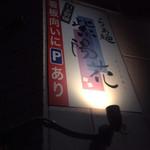 74946533 - ラーメン紫陽花!!