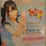 メイド喫茶 フィーユ - 【メニュー】メイドスペシャルドリンク