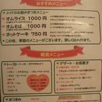 メイド喫茶 フィーユ - 【メニュー】軽食、おつまみ、デザート