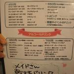 メイド喫茶 フィーユ - 【メニュー】ドリンク