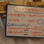 メイド喫茶 フィーユ - 【メニュー】オススメ