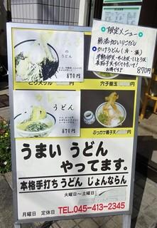 じょんならん - メニュー(看板)