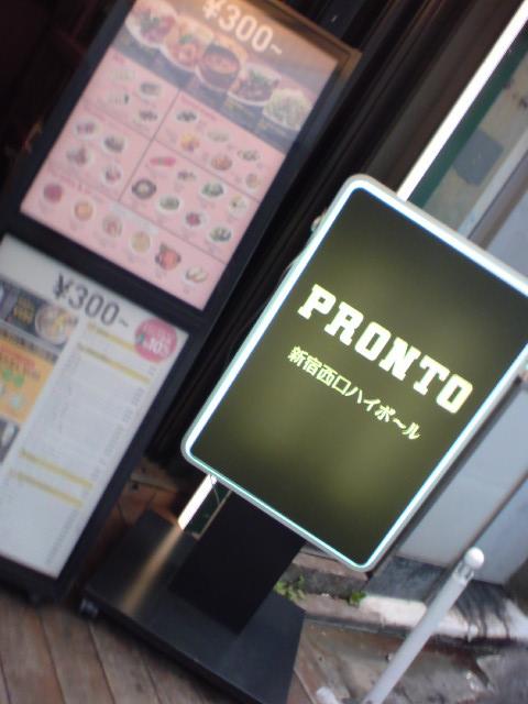 プロント 新宿西口店