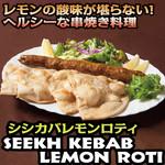 ペルフェクト - 【シシカバレモンロティ】伝統料理・シシカバブと全粒粉ロティ、サラダ、パクチー、レモンが付いたシシカバブを堪能するためのセット。付属のレモン2個はシシカバブ、残りのレモン1個はロティとサラダに絞ります。そしてロティにシシカバブ、サラダ、パクチーを乗せてお召し上がりください。