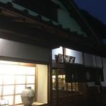 友明堂 - インターネットにほぼでてこない(u_u) 大人なお店(u_u)古美術と甘味処  友明堂