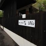 珈食房 る ぱん -
