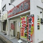 やきそば専門店 ばんばん - 加古川市平岡町一色 焼きそば専門店ばんばん