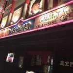 居酒屋 五エ門 -