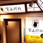 個室×九州料理 宝山邸 八重洲店 -