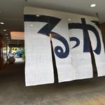 箱根・ルッカの森 - 入り口