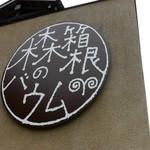 箱根・ルッカの森 - 外の看板