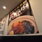 麺屋こころ - ▪︎ 「台湾まぜそば」…発祥は名古屋。「新名古屋名物」とポスターに。(「麺屋はなび」というお店(未利用)で修行をされた方が関東で出店。現在全国・海外に展開中。)