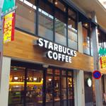 スターバックス・コーヒー - 店舗外観。駅前のアーケード街にある。