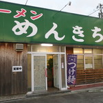 めんきち - 店舗外観