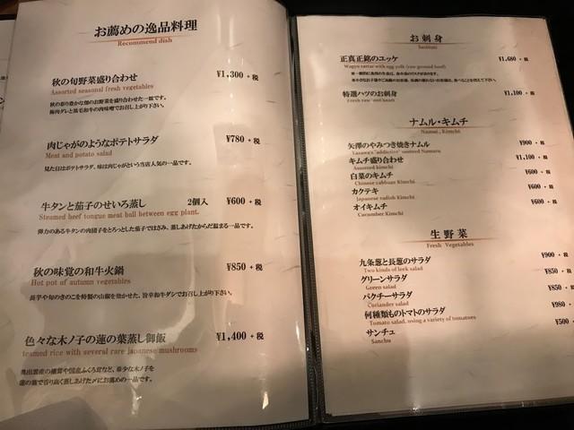 八重洲 焼肉矢澤の正真正銘のユッケ 美味しいものだけ食べていきたい