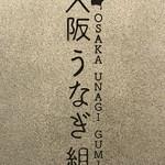大阪うなぎ組 - 店舗ロゴ