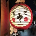 大阪うなぎ組 - 店舗の提灯