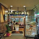 コメダ珈琲店 - 入口