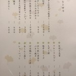 大阪うなぎ組 - 一品メニュー