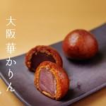 英華堂 - 料理写真:北海小豆こしあんの黒糖饅頭です。当店の人気ナンバーワン商品です。