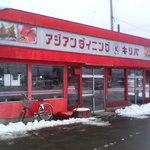 KRIPA - 村山店