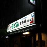 重乃井 -