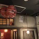 裏天王寺 肉寿司 - レトロな空間
