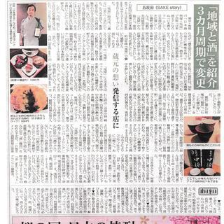 日本外食新聞に取材頂きました。