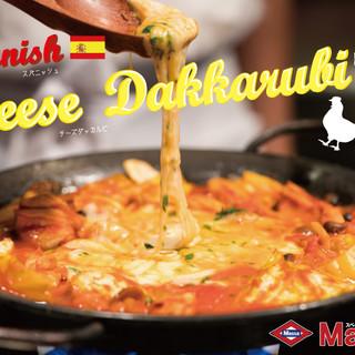スペイン風「チーズダッカルビ」