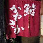銀座 鮨 かねさか - 暖簾