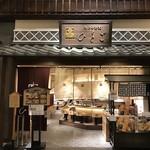 てんぷら食堂 ひさご - 外観写真