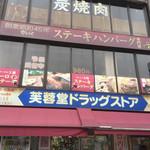 洋食屋 せんごく - 外観写真:外観【平成29年10月11日撮影】