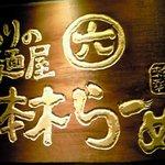 こだわりの麺屋 六本木らーめん - 【'11/4/18撮影】看板