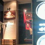 こだわりの麺屋 六本木らーめん - 【'11/4/18撮影】外観の風景です