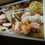 サンドッグイン神戸屋 - 看板