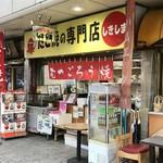 しきしま - 店舗外観