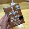 とっとり・おかやま - ドリンク写真:蒜山酪農 カフェ・オレ(119円税込)