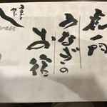 虎ノ門 うなぎのお宿 -