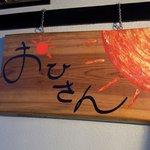 おひさん - お店の看板です。 おひさんって書いていますね。 そして、おひさんの絵が描いています。 いい感じですね~。 こうゆう、温もりのある看板は大好きです。