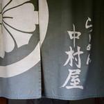 中村屋 - 暖簾