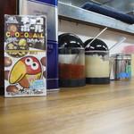 近藤家 - 料理写真:調味料とキョロちゃん1号。あとで生姜も出してもらいました