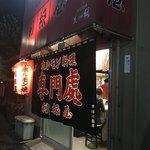 74992019 - まさに名古屋のディープスポット今池にあるホルモン焼きのお店にそっくりだがね〜♫❗️