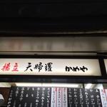 かめや 新宿店 -