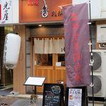 麺屋 音 別邸 - 麺屋 音 別邸(ファサード)