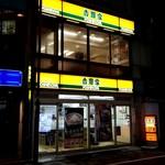 吉野家 - JR神田駅の下